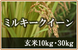 ミルキークイーン 玄米5・10・30kg