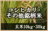 コシヒカリ・その他銘柄米 玄米5kg・10kg・30gk