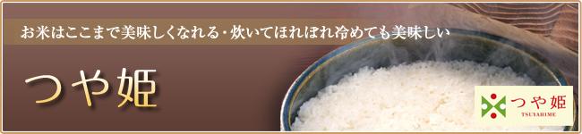やわらかな食感・冷めてもおいしい新世代のお米 つや姫