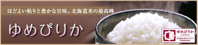 粘りと甘みがある北海道産の最高峰米 ゆめぴりか