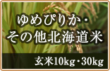 ゆめぴりか 玄米5・10・30kg