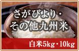 さがびより 白米5・10kg
