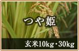 つや姫 玄米5・10・30kg
