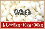 もち米 1・5・10・30kg