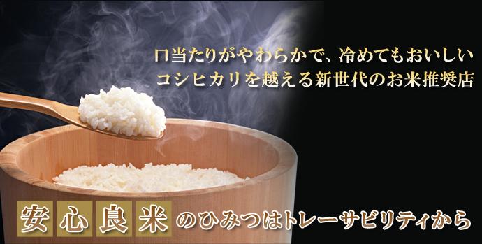 安心良米のひみつはトレーサビリティから
