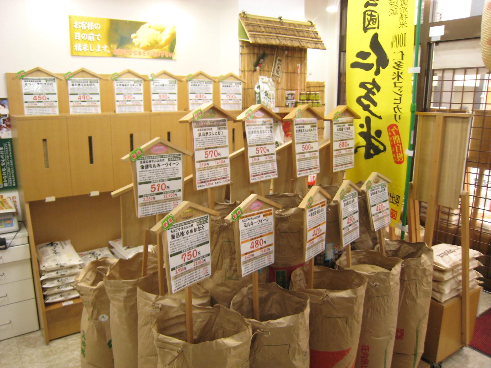 福田企画グループ 店舗